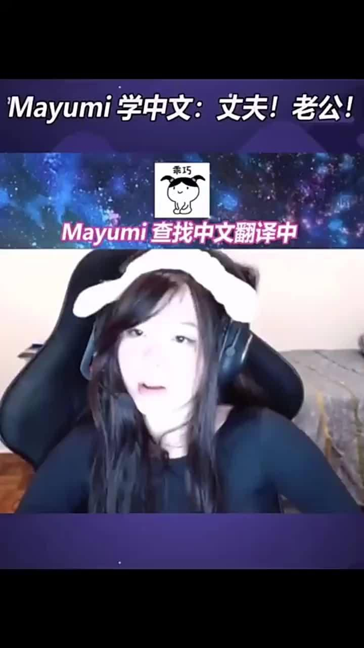 Mayumi在线学习中文:丈夫!老公! 爱了爱了