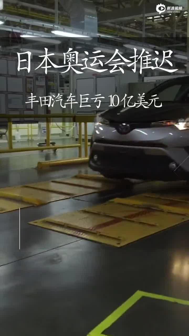 日本奥运会推迟,丰田汽车巨亏10亿美元!!!