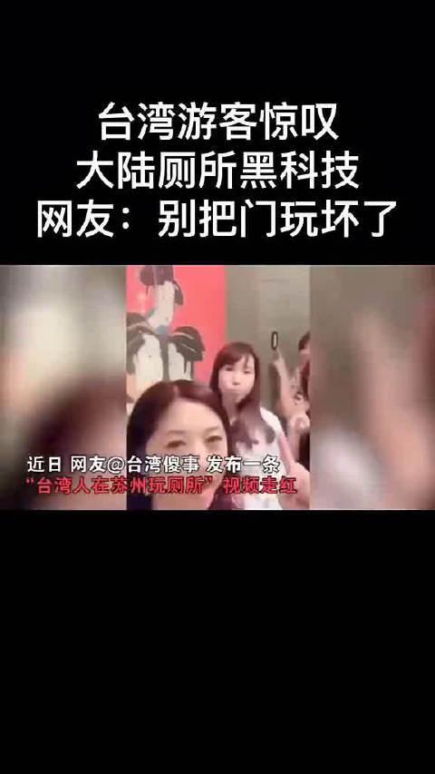 台湾游客惊叹大陆厕所黑科技 网友:别把门玩坏了