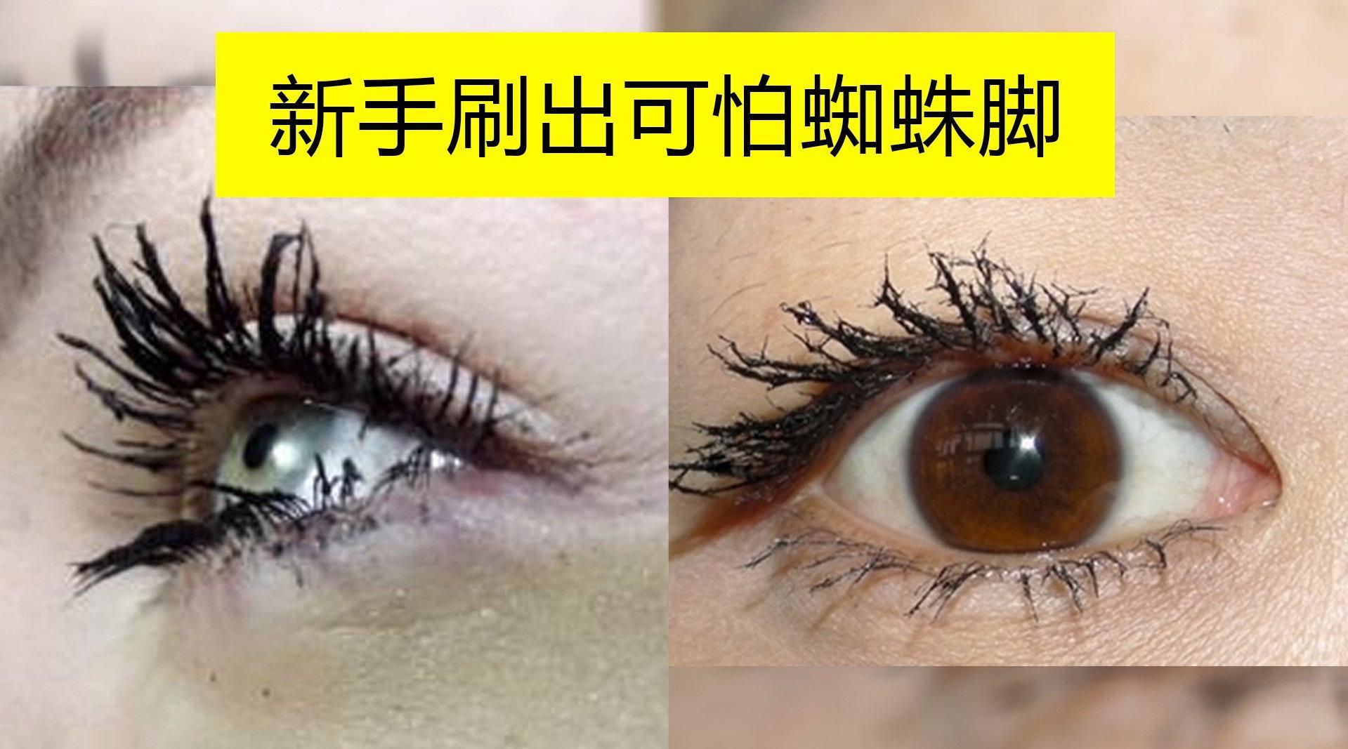 新手化妆时应该怎么刷睫毛膏??睫毛膏刷了都成苍蝇腿应该怎么办?