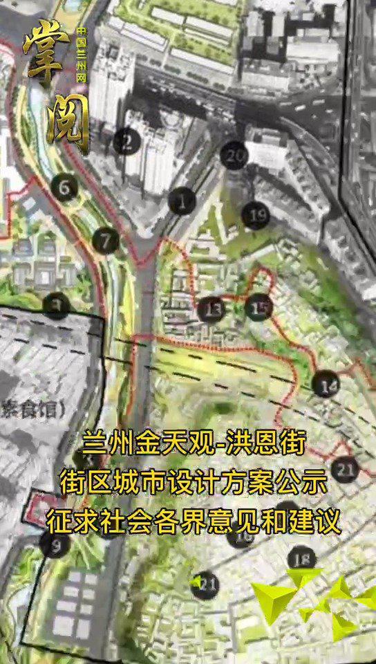 掌阅|兰州金天观-洪恩街街区城市设计方案公示