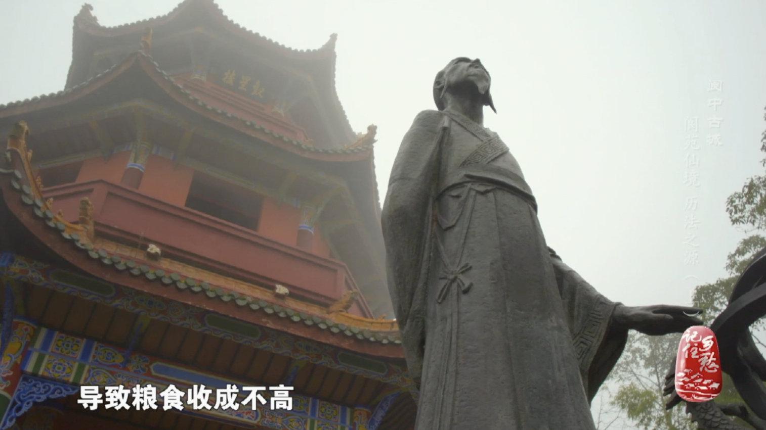 """@文旅阆中 """"太初历""""被誉为是中国历法上一次划时代的进步"""