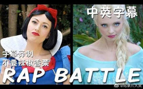 白雪公主VS艾尔莎的公主饶舌大战,diss对方毫不手软