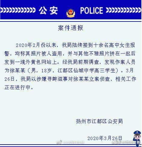 江苏扬州一男生从女生QQ空间盗图拼接后上传黄色网站 警方