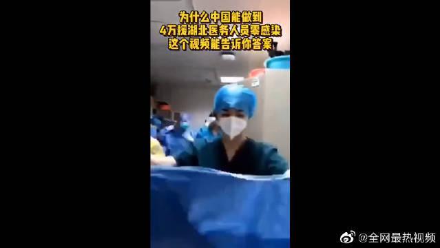 为什么中国能做到4万援湖北医务人员零感染