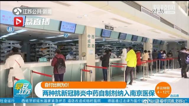 自付比例为0!两种抗新冠肺炎中药自制剂纳入南京医保
