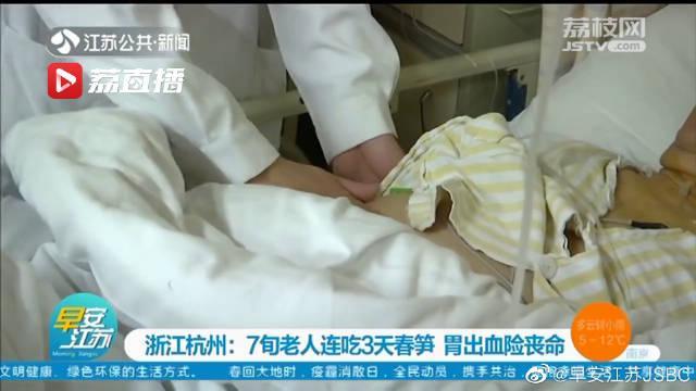 浙江杭州一名7旬老人连吃3天春笋 胃出血险丧命
