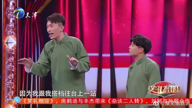 《杂谈二人转》,辛杰舞台捧哏首秀,房鹤迪现场演唱二人转!