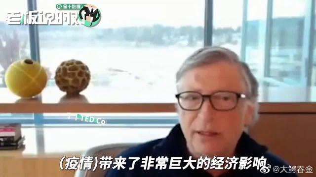 比尔·盖茨:新冠疫情对经济冲击,我这一生从来没见过