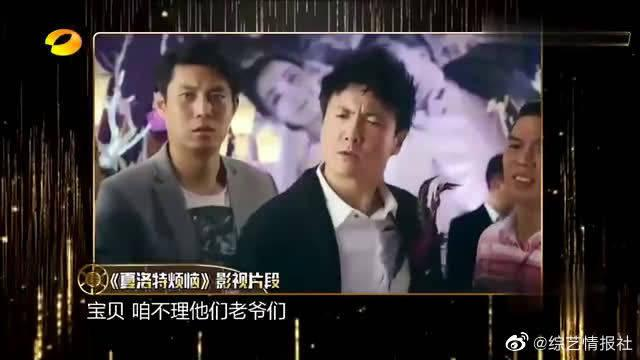 张歆艺完美配音《夏洛特烦恼》,梁田:马冬梅本人