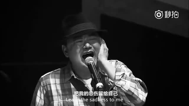 升哥-《把悲伤留给自己》左小祖咒小小葡萄发布会版。 吉他:李延亮