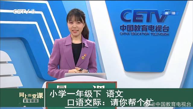 3月27日小学一年级语文 口语交际:请你帮个忙
