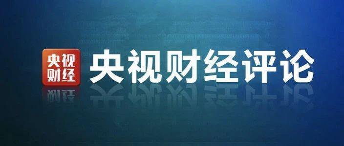 央视财经评论:发挥五万亿美元乘数效应 为全球经济注入强劲动力