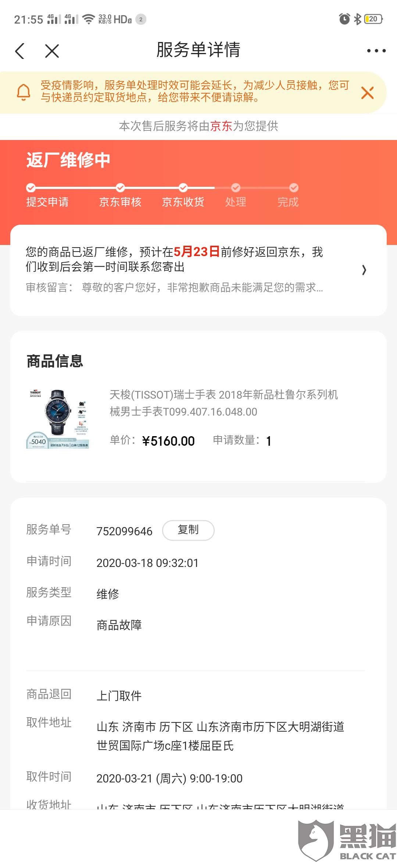 黑猫投诉:在京东购买天梭手表,不到一年时间手表进灰,需要付费维修
