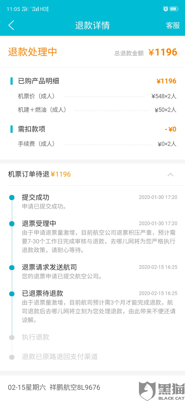 黑猫投诉:祥鹏航空公司退款逾期  不予受理  延期
