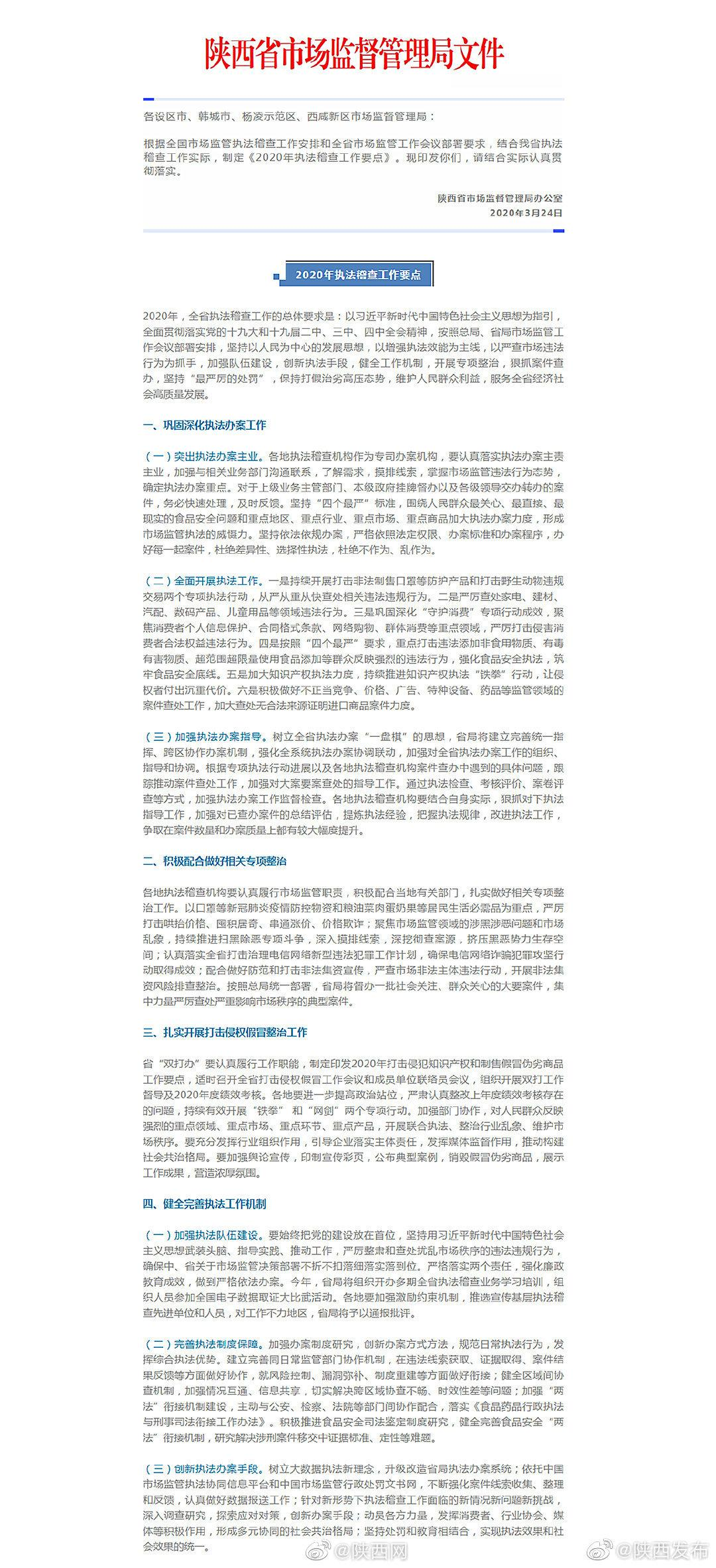 陕西省市场监督管理局印发《2020年执法稽查工作要点》通知