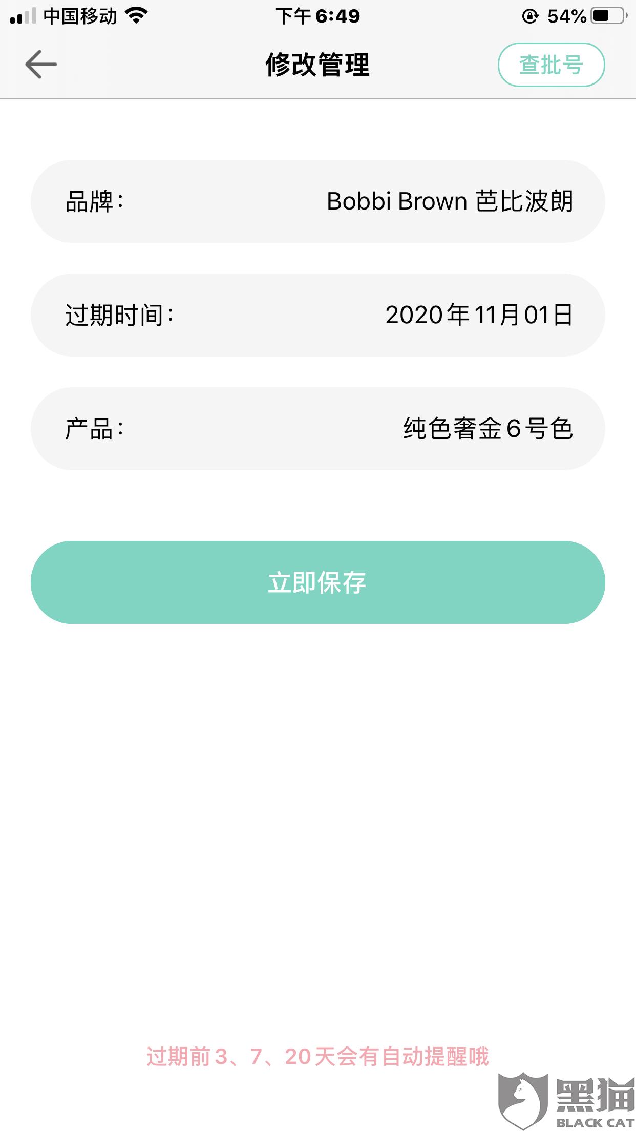 黑猫投诉:东莞丝芙兰汇一城门店店员失职 售卖临期商品
