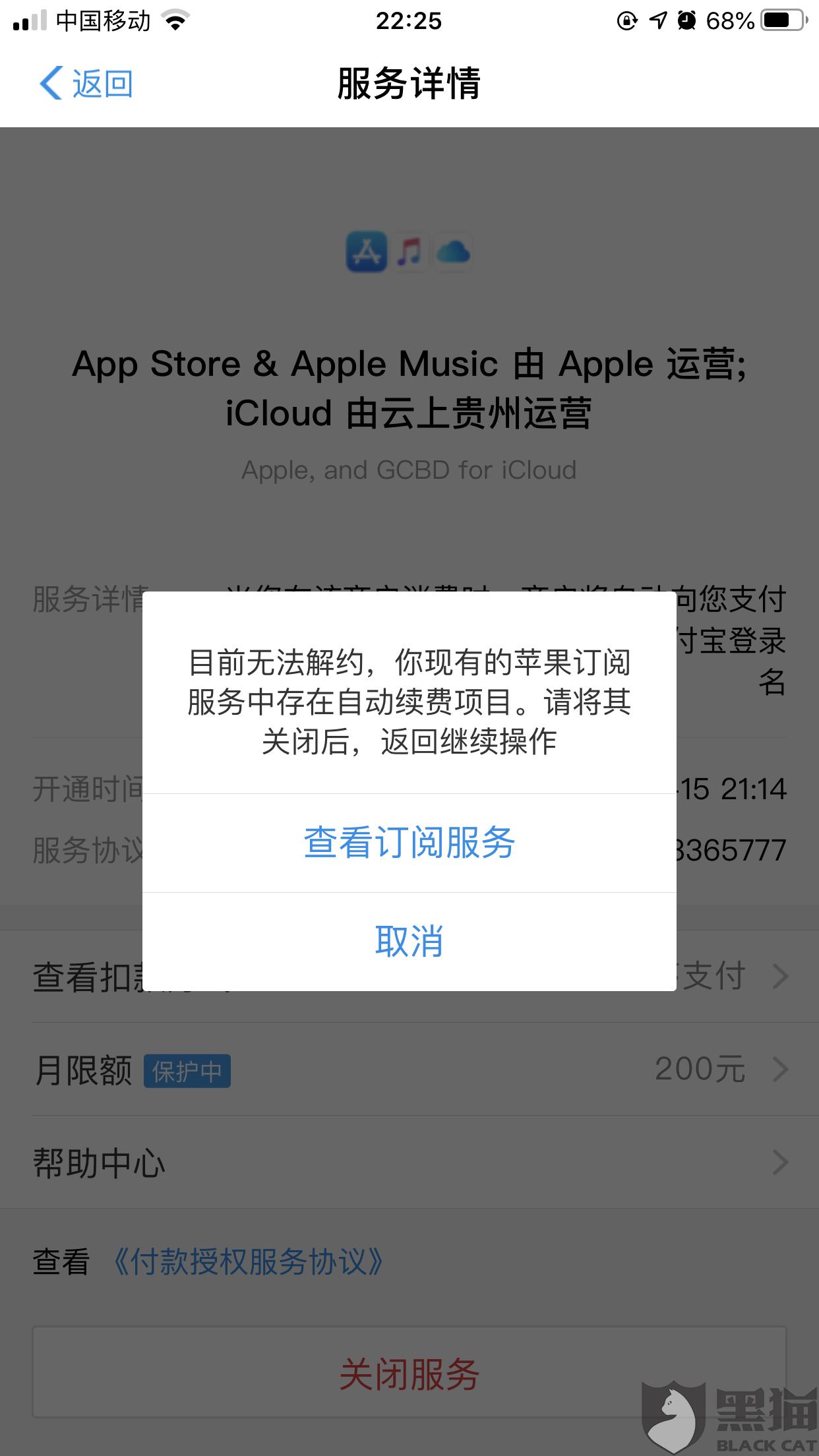 黑猫投诉:apple music自动续费无法取消