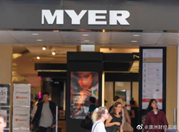 『快讯!从本周日开始,Myer将关闭所有门店 - 澳洲财经见闻』
