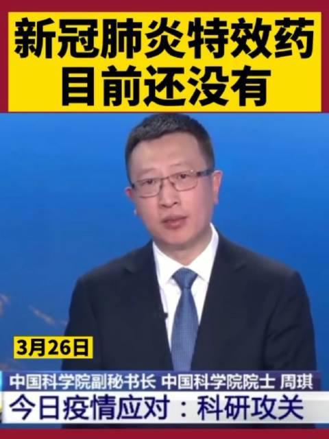 中国科学院院士周琪,新冠肺炎特效药目前还没有