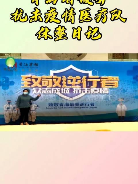 休整日记 探访青海省赴武汉医疗队返宁后休整所在地