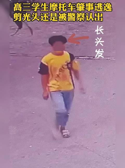 高三学生摩托车肇事逃逸,剪光头还是被警察认出