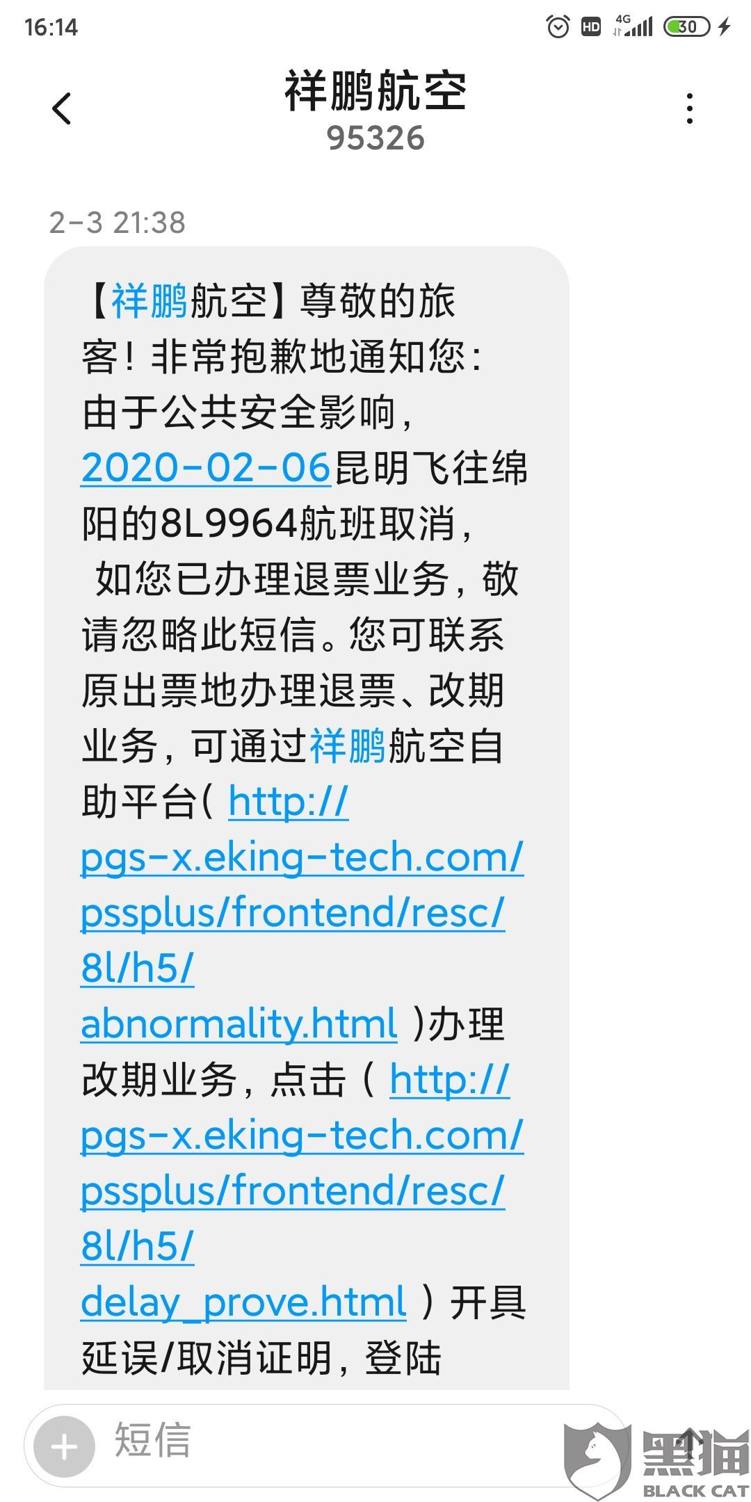 黑猫投诉:祥鹏航空公司退票不退款