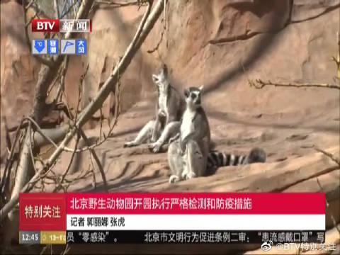 北京野生动物园开园执行严格检测和防疫措施