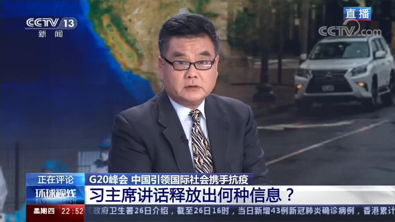 专家解读习主席G20讲话 崔洪建:中国立场体现大国担当