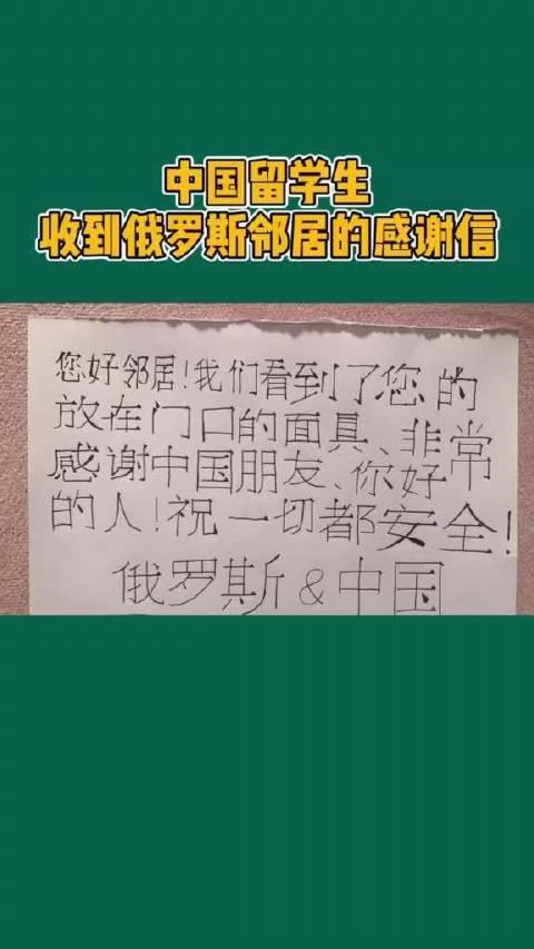 暖!中国留学生给俄罗斯邻居送口罩,意外收到了一封感谢信