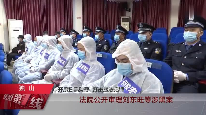 刘东旺等涉黑案一审公开审理