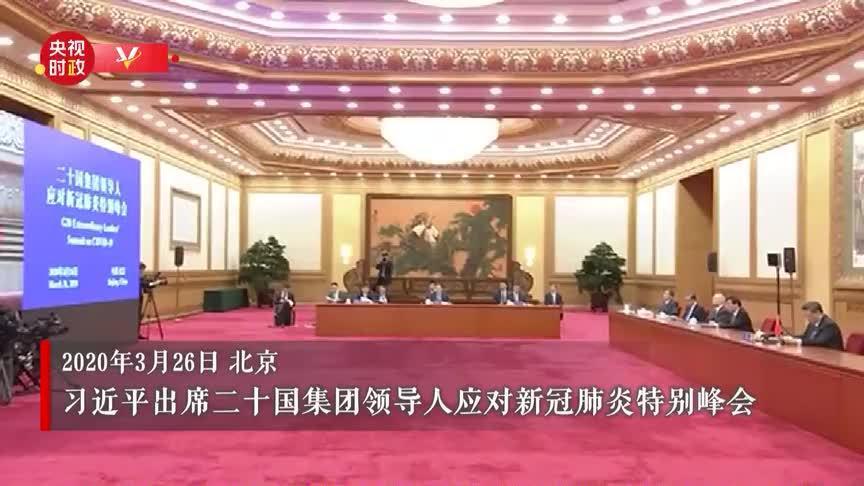 习近平在G20特别峰会上发表重要讲话(全文)