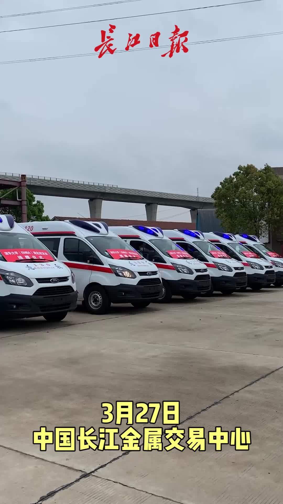 清华经管EMBA湖北校友会向十家医院捐赠10台负压救护车