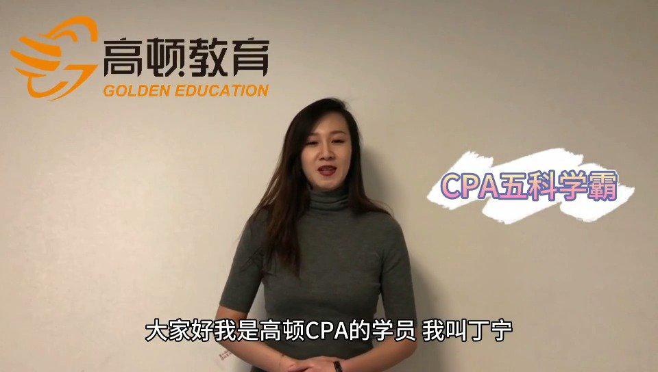 敲厉害~CPA在职备考一次过五科,好方法分享给大家