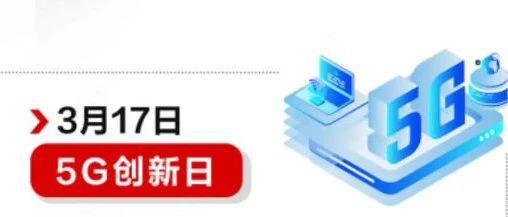 【新时代传媒互联网】华为云互联网文娱专属月系列一:华为5G创新日会议纪要