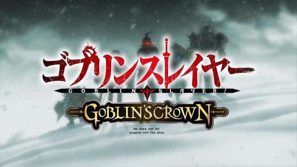 哥布林杀手 GOBLIN'S CROWN