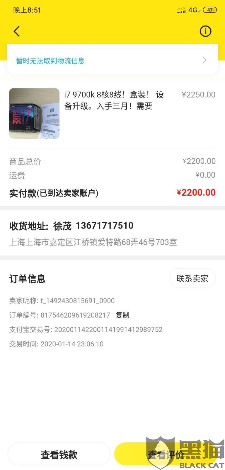 黑猫投诉:闲鱼客服采信很明显的假证据,让我被骗了2200元。并且不给申述