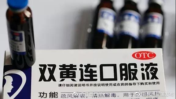 国家药监局发文:这类人禁用双黄连口服液