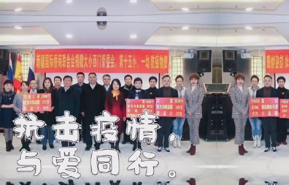3月27日,新疆国际侨商联合会为乌鲁木齐市天山区大小西门管委会、第