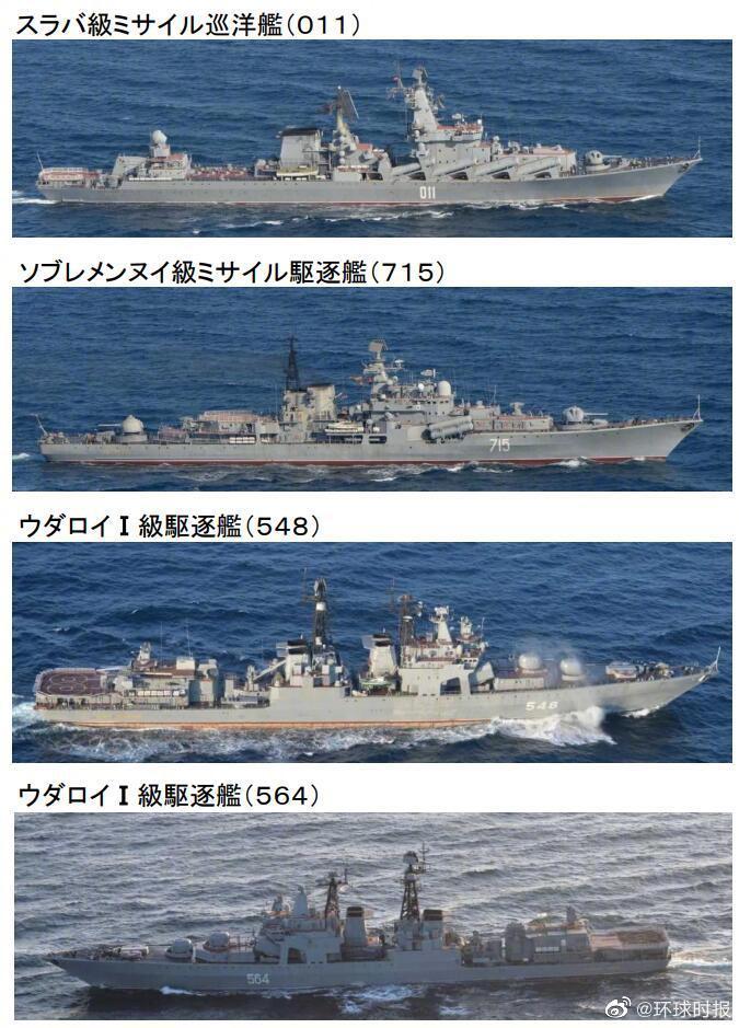 日本附近突然出现20艘俄军主力舰船 自卫队应接不暇