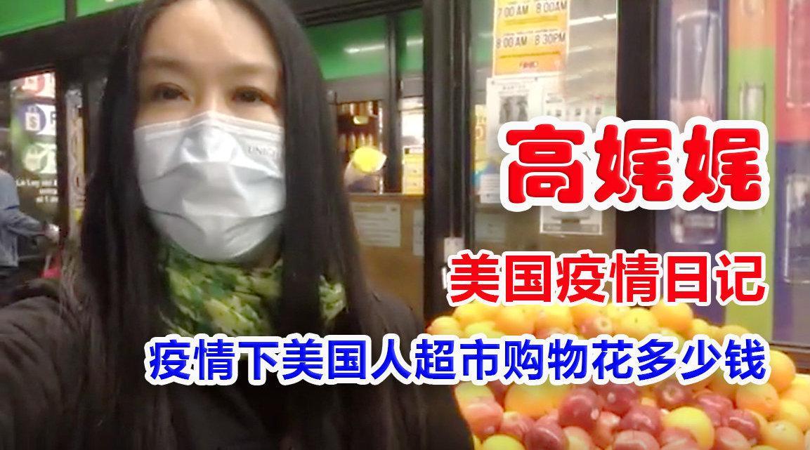 高娓娓美国疫情日记:美国人疫情下超市购物花多少钱