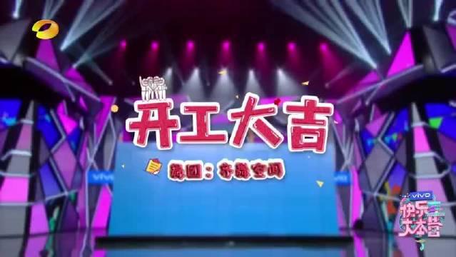 何炅 ,谢娜 ,李维嘉 ,吴昕 ,杜海涛 快乐家族从云上下来合体复工