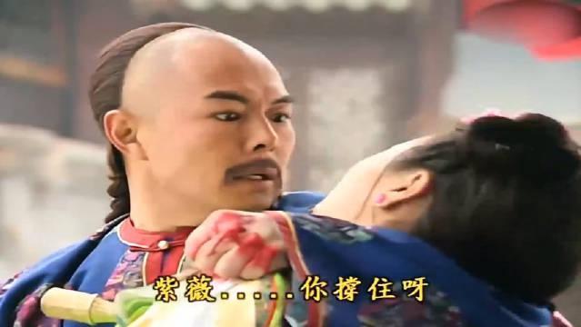 皇上买茶叶蛋被偷袭,紫薇替皇上挡刀,瞬间大出血!