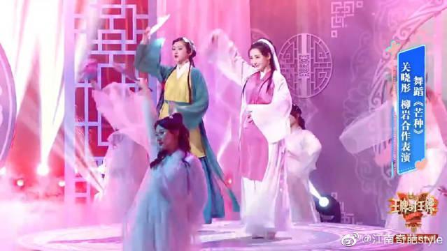 关晓彤柳岩表演舞蹈《芒种》,华美舞姿惊艳全场