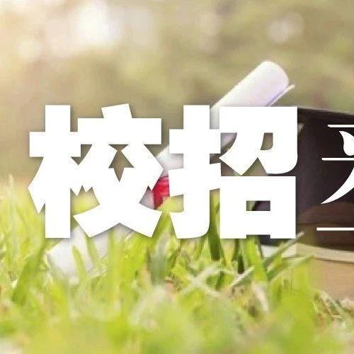 【校招】航天科工二院2020届春招补招全面开启!