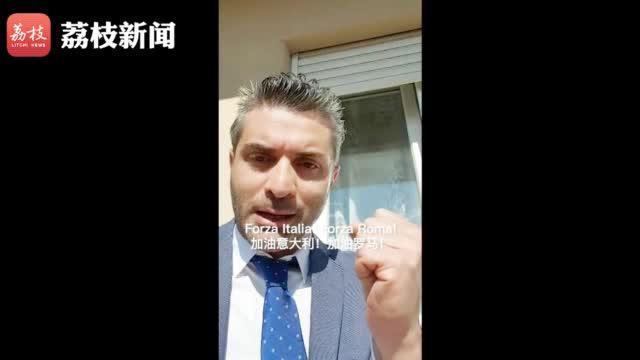 意大利机长录视频致谢中国:对意大利的帮助就像亲兄弟