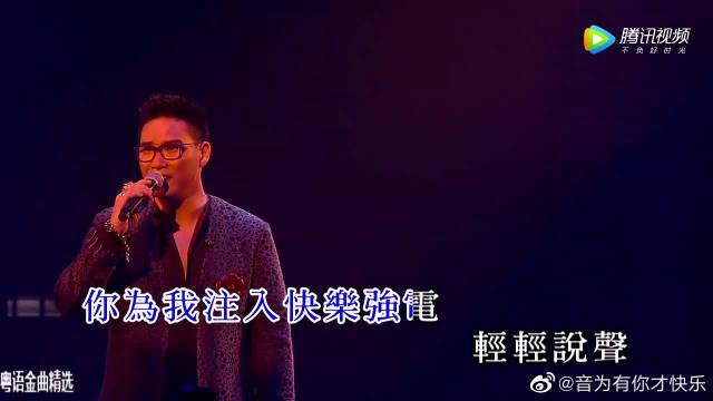 张智霖、苏永康、古天乐翻唱同《当年情》