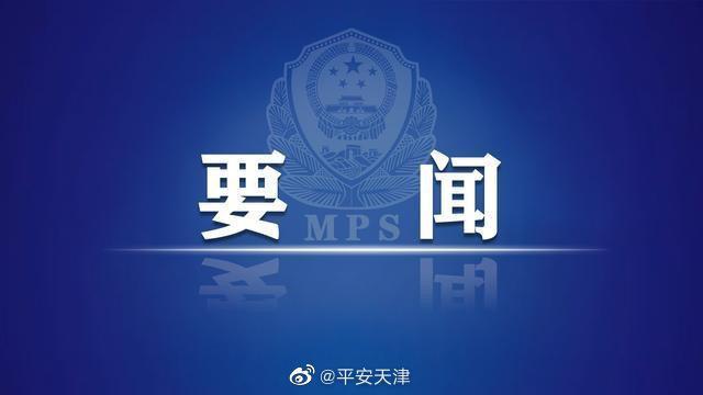 赵克志主持召开公安部党委会议认真传达学习习近平总书记重要讲话精神