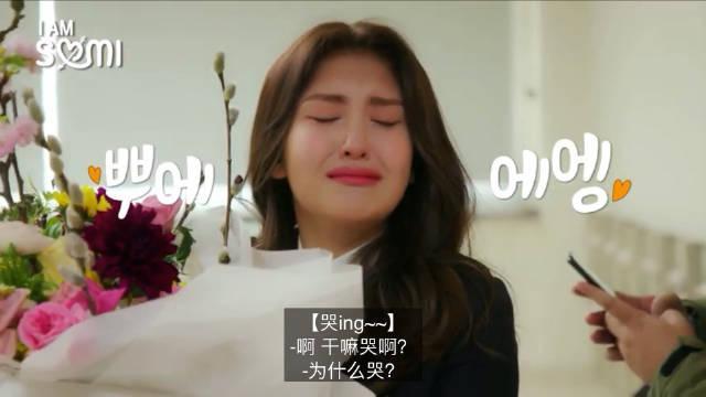 真人秀'I AM SOMI' 第一期完整中字!毕业典礼哭成泪人的小米,真的