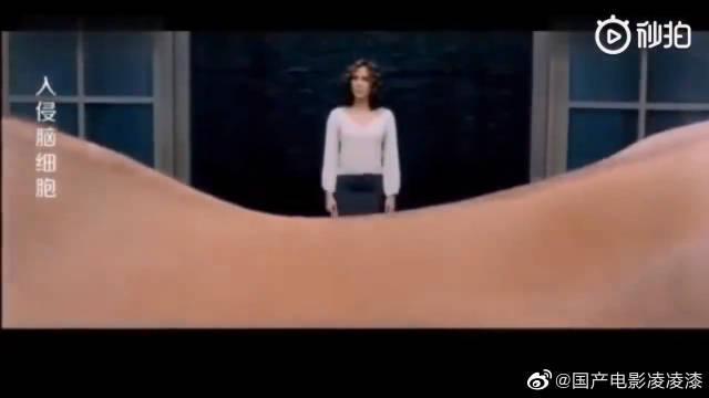 《入侵脑细胞》这一段,脑洞太大了,一部非常不错的惊悚科幻片!